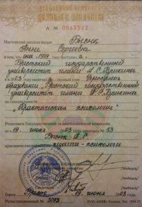 Бысюк Анна Сергеевна-дипл _GechtaltTver.ru