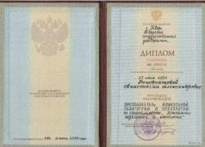 Дипломы Венедиктова