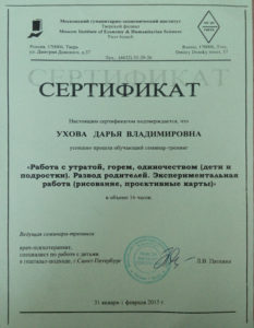 Дарья Ухова-док _GechtaltTver.ru