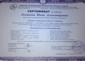 Логинова-сер2_GechtaltTver.ru