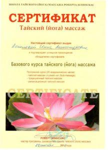 Логинова-сер4_GechtaltTver.ru
