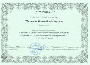 Шалыгина-сер1_GechtaltTver.ru