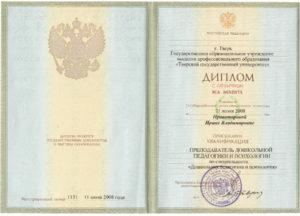 Шамаева-дипл1_GechtaltTver.ru