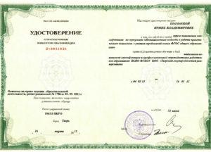 Шамаева-дипл3_GechtaltTver.ru