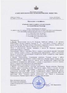 Шамаева-дипл5_GechtaltTver.ru