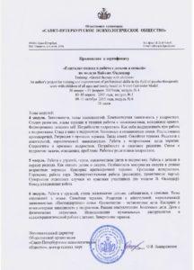 Шамаева-дипл7_GechtaltTver.ru
