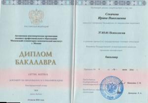 Секачёва_документы